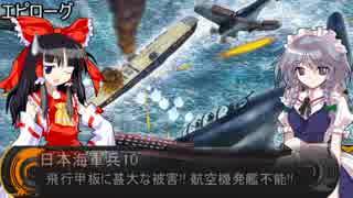 【ゆっくり実況】大戦略大東亜興亡史3ストーリー動画Part42