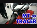 【ニコニコ動画】MT-09 TRACER 見に行った!_新 仙台BIKE LIFE ! #7を解析してみた