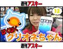 【アプリ紹介】クリオネちゃんに餌を与えよう『ばくばくクリオネちゃん』【無料アプリ】