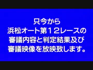 オート 結果 浜松