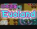 ゲーム自体が進化する!?『Evoland』実況プレイ 05