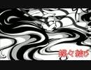 【初音ミク】 蝶々結び 【オリジナル曲】