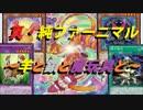 【遊戯王ADS】羊と鎖と魔玩具と【CROS新規】