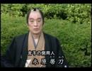 【ニコニコ動画】徳川慶喜:永原(恋思川永春)、中山五郎左衛門、松島 5の1を解析してみた