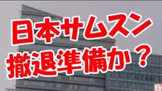 【日本サムスン】  撤退準備か?