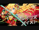 【Lily】ブレインズガイスト【オリジナル】 thumbnail