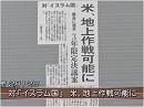 【対ISIL】地上戦のアメリカと非軍事の日本[桜H27/2/12]