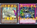 【竜星】竜のしっぽ(2/11)遊戯王大会決勝戦【シャドール】