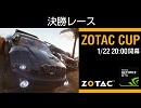 The Crew公式トーナメント『ZOTAC CUP』powered by GeForce GTX 決勝レース