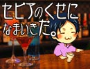 セピアのくせになまいきだ。ゲスト:towaco(Part1/2)
