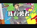 【ニコニコ動画】【黒バス】残メン♥勇者【描いてみた】を解析してみた