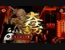 【戦国大戦】宴三成清正の可能性 第2回(正一位C) thumbnail