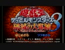 【ゆっくり実況】 遊☆戯☆王8 破滅の大邪神 アンティー禁止縛り part1