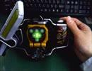 【ニコニコ動画】【ロックシード】ヨモツヘグリロックシードを緑発光にしてみた【改造】を解析してみた