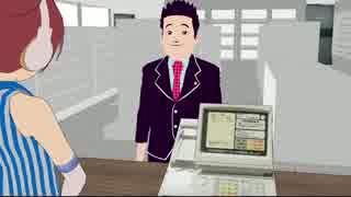 【第14回MMD杯本選】一般男性「わかば」 店員「250円お願いします」