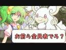 【ORAS】大チルでフェアリー戦争!~メガタブンネ(仮)~