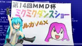 【第14回MMD杯本選】巡音ルカV4X・ハイポリモデル完成のはずが・・・