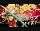 【ニコカラ】ブレインズガイスト【Off Vocal】