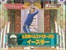 プロ野球応援歌の元ネタ(原曲)集 その6
