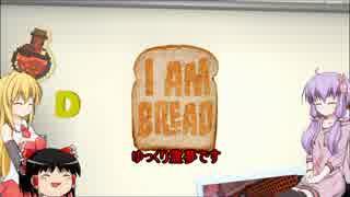 [I am Bread] 番外編 昼食はフランスパンに限る [VOICEROID+ゆっくり実況]