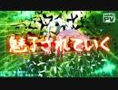 【ニコニコ動画】【第14回MMD杯本選】ヒビカセ【健音テイ・呪音キク・MAYU】を解析してみた
