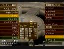 【幻想水滸伝Ⅴ】名軍師になるために! 【