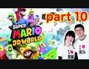 【夫婦実況】スーパーマリオ3Dワールド part10