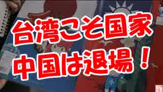 【台湾こそ国家】  中国は退場!