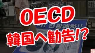 【OECD】  韓国へ勧告!?