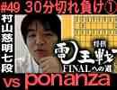 【電王戦FINALへの道】#49 村山慈明 vs ponanza 30分切れ負け①