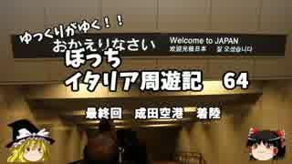 【ゆっくり】イタリア周遊記64 成田空港着陸編 【最終回】