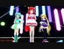 91【MMD】トリコロール・エア・ライン ~らぶ式ちび~ズ3~【キク誕】