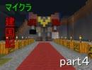 マイクラ建国記 マルチ実況 Part4 【Minecraft】
