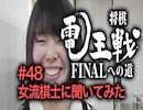 【電王戦FINALへの道】#48 女流棋士に聞いてみた