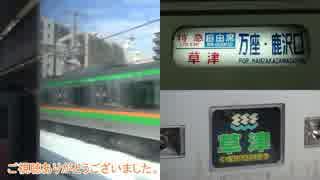 【鉄道唱歌(オルゴール)】185系特急草津3号 上野発車後車内放送&車窓
