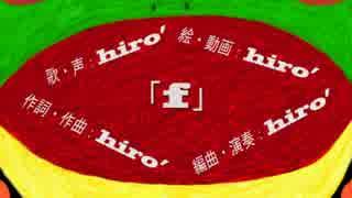 【オリジナルMV】『 f 』【hiro'】