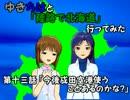 【旅m@s】ゆきちはと「陸路で北海道」行ってみた 13話