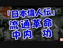 【日本偉人伝】 流通革命 (中内 功)