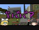 【Minecraft】 第二次ゆっくり農考クラフト Part11 【ゆっくり実況】