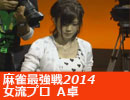 麻雀最強戦2014女流プロ代表決定戦 A卓東場