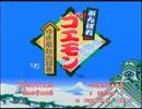 【ニコニコ動画】【協力実況】SFC版 がんばれゴエモンシリーズ完全制覇 Part1を解析してみた