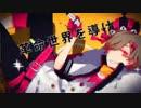 革命性:オウサマ伝染病歌ってみた【チンポジ直し太郎】 thumbnail
