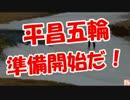 【ニコニコ動画】【平昌五輪】  準備開始だ!を解析してみた