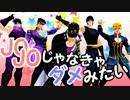 【MMD】月刊少女野崎くんOP踊ってみた【ジョジョ】 thumbnail