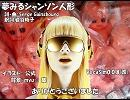 【サイデバ】夢みるシャンソン人形【カバー】