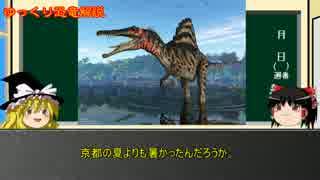 ゆっくりが恐竜を解説すんよ~ 第五回:スピノサウルス