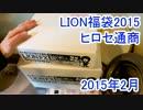 【ヒロセ通商】LION福袋2015
