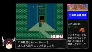 【ゆっくり】魔鐘_RTA_52分3秒 前編