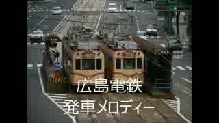 広島電鉄 発車メロディー
