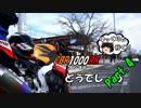 【ニコニコ動画】【ゆっくりと行く!!】CBR1000RRどうでしょうPart.4-1【釣ーリング】を解析してみた